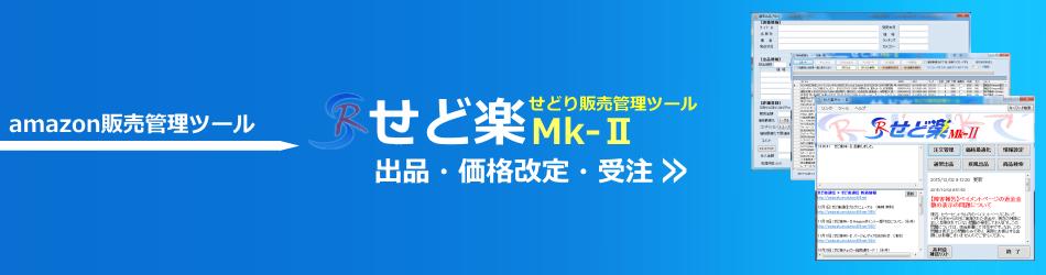 せど楽Mk-II疾風搭載バージョン