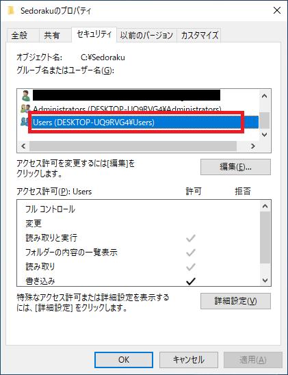 4.「 グループ名またはユーザー名 」 欄から、アクセス許可をする 「 ユーザーアカウント 」 をクリックします。